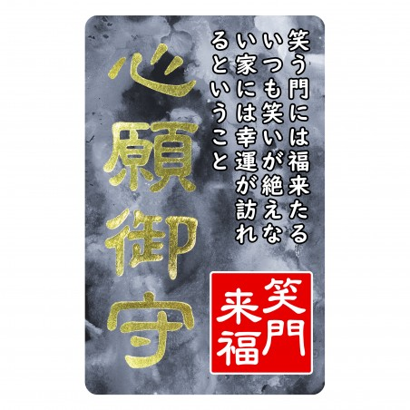 Deseo (13) * Omamori bendecido por monjes, Kyoto * Para billetera