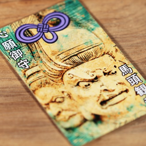 Desire (15) * Omamori blessed by monks, Kyoto * For wallet