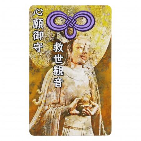 Désir (16) * Omamori béni par les moines, Kyoto * Pour portefeuille