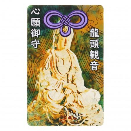 Deseo (17) * Omamori bendecido por monjes, Kyoto * Para billetera