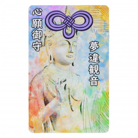 Deseo (18) * Omamori bendecido por monjes, Kyoto * Para billetera