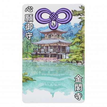 Desire (23) * Omamori blessed by monks, Kyoto * For wallet