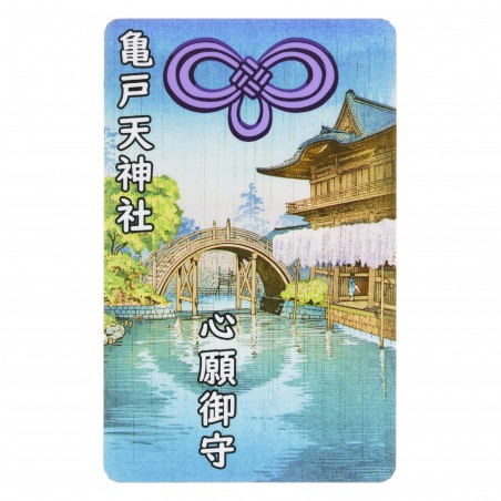 Desire (24) * Omamori blessed by monks, Kyoto * For wallet