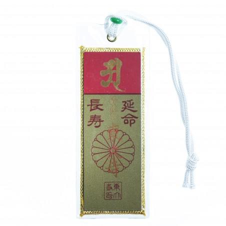 Santé Omamori (4) * Tōdai-ji, Nara