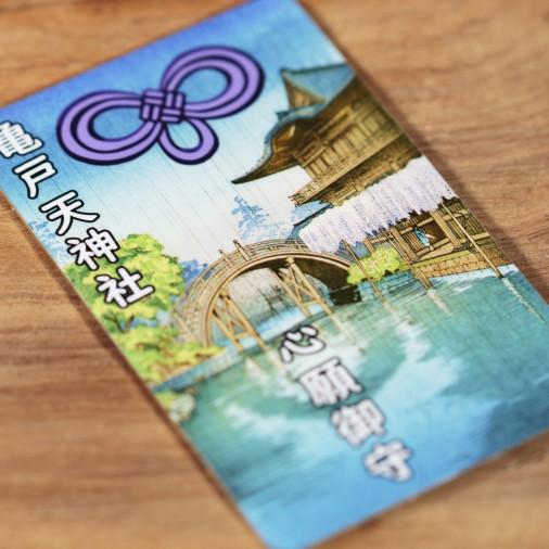 Desiderio (24) * Omamori benedetto da monaci, Kyoto * Per portafoglio