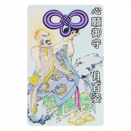 Deseo (28) * Omamori bendecido por monjes, Kyoto * Para billetera