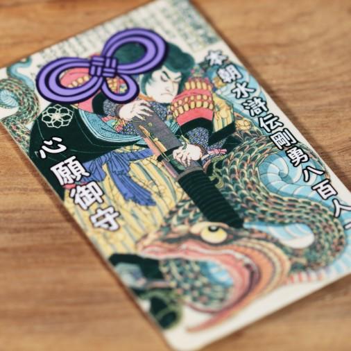 Désir (30) * Omamori béni par les moines, Kyoto * Pour portefeuille