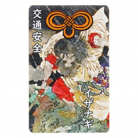 Traffic (13) * Omamori blessed by monks, Kyoto * For wallet