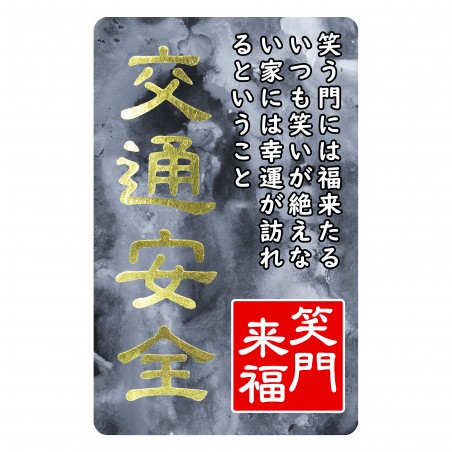 Trafic (14) * Omamori béni par les moines, Kyoto * Pour portefeuille