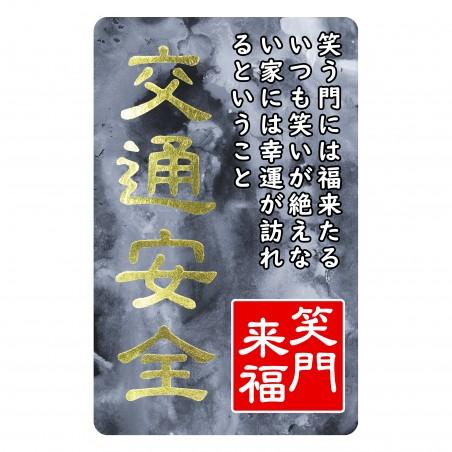 Tráfico (18) * Omamori bendecido por monjes, Kyoto * Para billetera