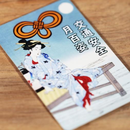 Trafic (29) * Omamori béni par les moines, Kyoto * Pour portefeuille