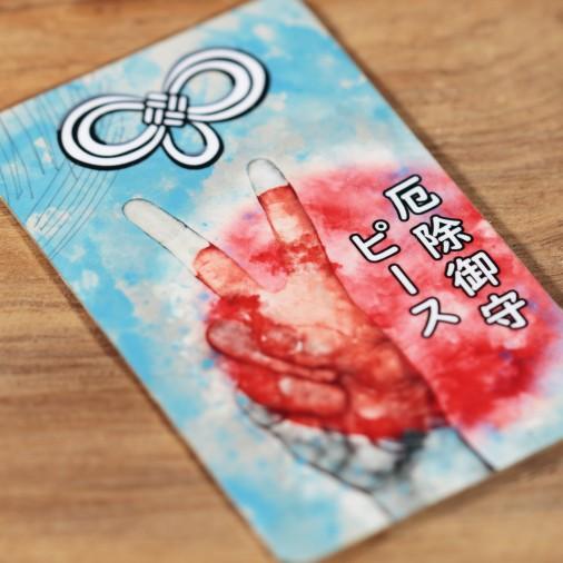 Protezione (1) * Omamori benedetto da monaci, Kyoto * Per portafoglio