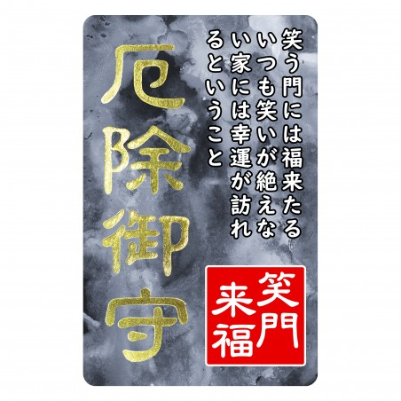 Protection (3) * Omamori blessed by monks, Kyoto * For wallet