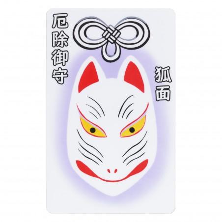 Protección (5) * Omamori bendecido por monjes, Kyoto * Para billetera