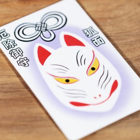 Protezione (5) * Omamori benedetto da monaci, Kyoto * Per portafoglio