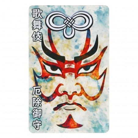 Protección (6) * Omamori bendecido por monjes, Kyoto * Para billetera
