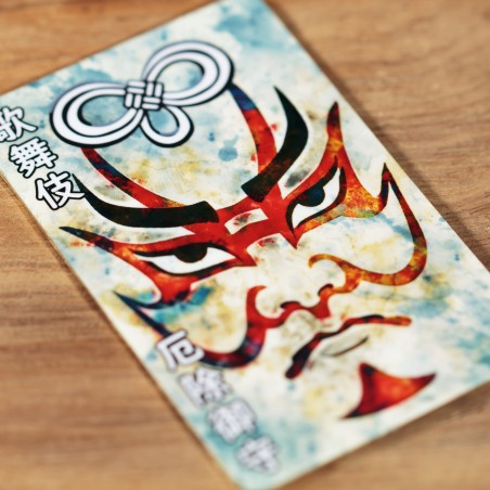 Protection (6) * Omamori blessed by monks, Kyoto * For wallet