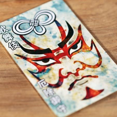 Protection (6) * Omamori béni par les moines, Kyoto * Pour portefeuille