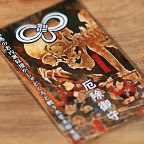 Protection (10) * Omamori béni par les moines, Kyoto * Pour portefeuille