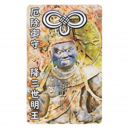 Protección (11) * Omamori bendecido por monjes, Kyoto * Para billetera