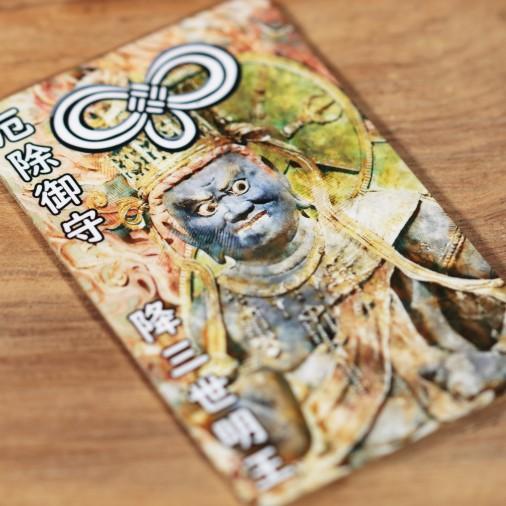 Protection (11) * Omamori béni par les moines, Kyoto * Pour portefeuille