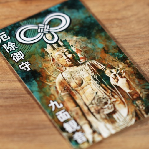 Protection (12) * Omamori blessed by monks, Kyoto * For wallet