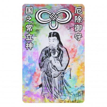 Protection (13) * Omamori béni par les moines, Kyoto * Pour portefeuille