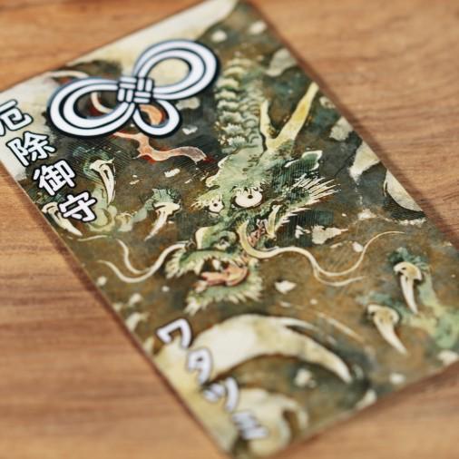 Protezione (14) * Omamori benedetto da monaci, Kyoto * Per portafoglio