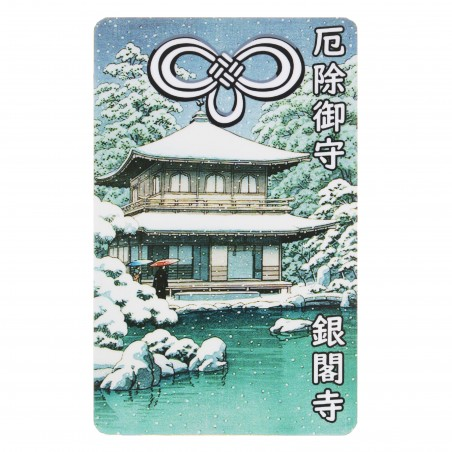 Protection (15) * Omamori blessed by monks, Kyoto * For wallet