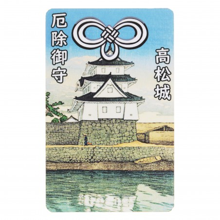 Protection (16) * Omamori blessed by monks, Kyoto * For wallet