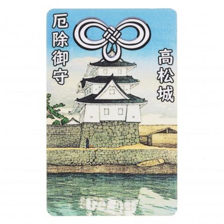 Protection (16) * Omamori béni par les moines, Kyoto * Pour portefeuille