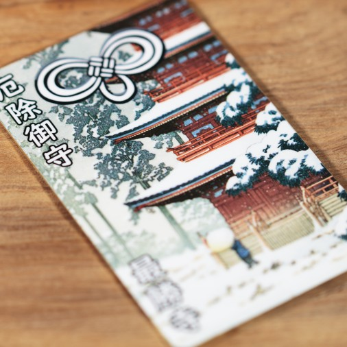 Protection (17) * Omamori blessed by monks, Kyoto * For wallet