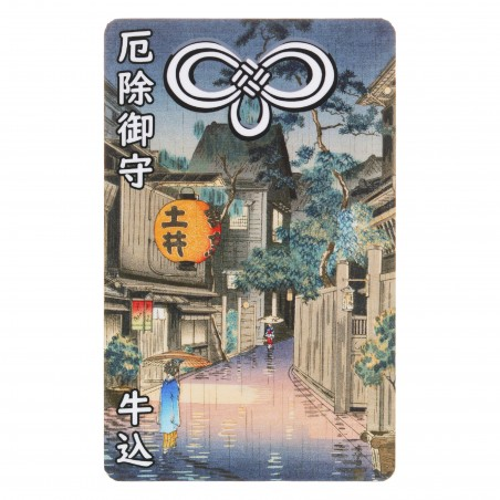 Protection (19) * Omamori blessed by monks, Kyoto * For wallet