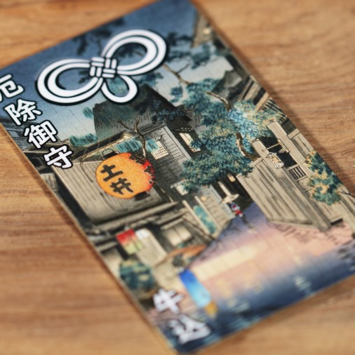 Protección (19) * Omamori bendecido por monjes, Kyoto * Para billetera
