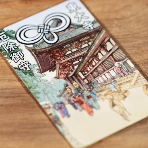 Protection (20) * Omamori blessed by monks, Kyoto * For wallet