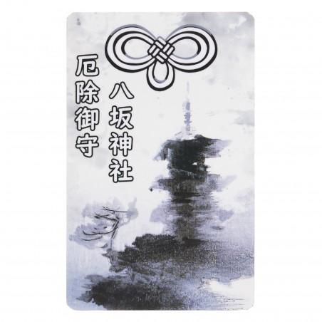 Protección (21) * Omamori bendecido por monjes, Kyoto * Para billetera