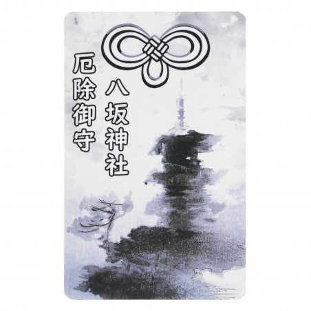 Protection (21) * Omamori blessed by monks, Kyoto * For wallet