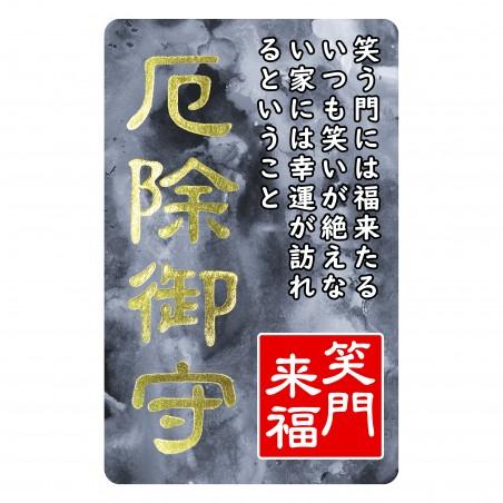 Protección (23) * Omamori bendecido por monjes, Kyoto * Para billetera