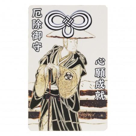 Protección (26) * Omamori bendecido por monjes, Kyoto * Para billetera