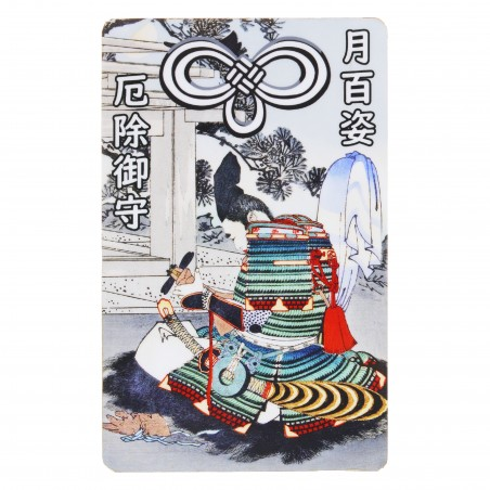Protection (27) * Omamori béni par les moines, Kyoto * Pour portefeuille
