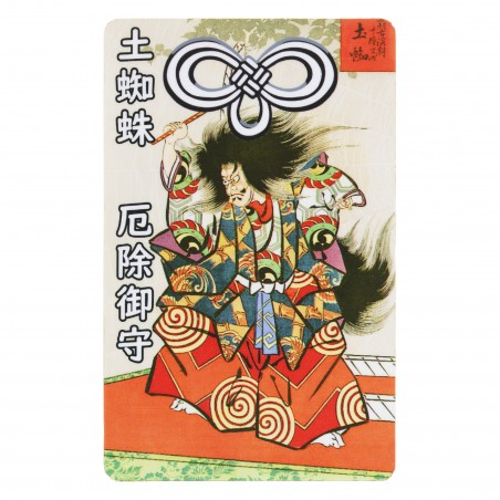 Protection (29) * Omamori blessed by monks, Kyoto * For wallet