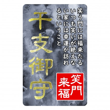 Zodiaco (PECORA) * Omamori benedetto da monaci, Kyoto * Per portafoglio