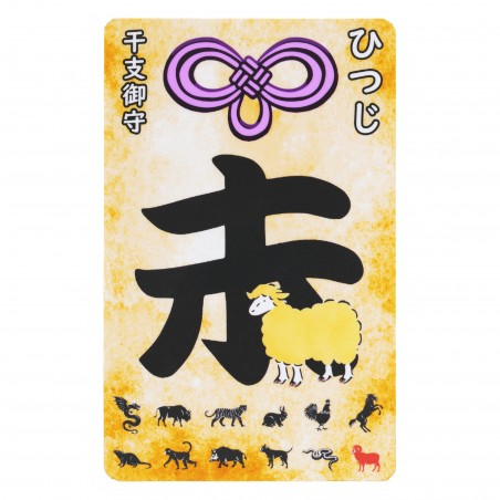 Zodiaque (MOUTON) * Omamori béni par les moines, Kyoto * Pour portefeuille
