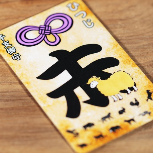 Zodiac (SHEEP) * Omamori blessed by monks, Kyoto * For wallet