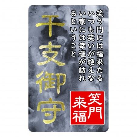 Zodiaque (SINGE) * Omamori béni par les moines, Kyoto * Pour portefeuille
