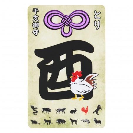 Zodiaque (COQ) * Omamori béni par les moines, Kyoto * Pour portefeuille