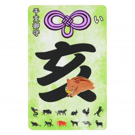 Zodiaco (CINGHIALE) * Omamori benedetto da monaci, Kyoto * Per portafoglio