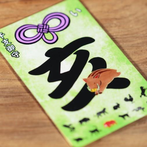 Zodiaque (SANGLIER) * Omamori béni par les moines, Kyoto * Pour portefeuille