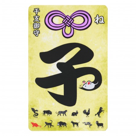 Zodiac (RAT) * Omamori blessed by monks, Kyoto * For wallet