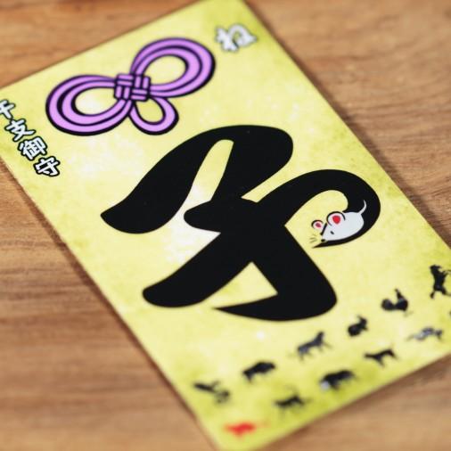 Zodíaco (RATA) * Omamori bendecido por monjes, Kyoto * Para billetera